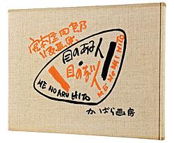 版画集 目のある人・目のない人 / 宮本匡四郎