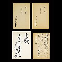 奥村土牛(日本画家) *松本栄(日本画家)宛 4通