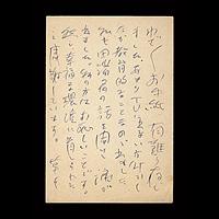 中曽根康弘(政治家・内閣総理大臣) *山崎一芳(日本美術社)宛 昭和44年