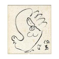 丸木位里・丸木俊(日本画家) 平成3年