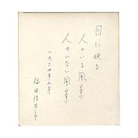福田陸太郎(英米文学者・詩人) 昭和39年