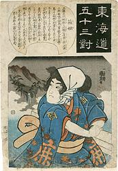 東海道五十三対 箱根 / 国芳