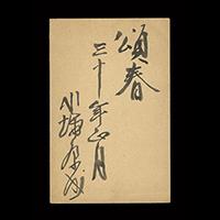 【自筆賀状】川端康成(小説家) 昭和30年
