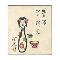 【自筆画色紙】林房雄(小説家)