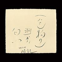 【自筆色紙】吉増剛造(詩人) 昭和60年