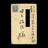 奥村土牛(日本画家) *田下政治(政治家)宛 昭和12年