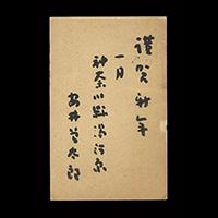 安井曾太郎(洋画家) *小寺健吉(洋画家)宛 昭和28年