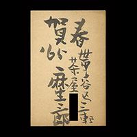 麻生三郎(洋画家) 昭和40年