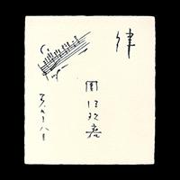 團伊玖磨(作曲家)