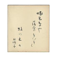 水原秋桜子(俳人・医学博士)