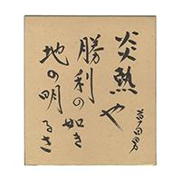 中村草田男(俳人)