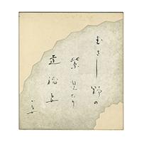 長谷川かな女(俳人)