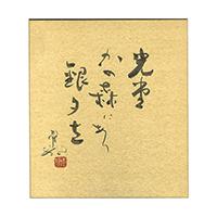 山口青邨(俳人・鉱山学者)