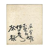 辰野隆(フランス文学者)・正宗白鳥(小説家)・徳川夢声(漫談家)・木々高太郎(小説家)