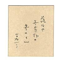 山手樹一郎(小説家)