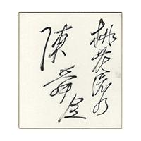 陳舜臣(小説家)