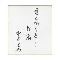 中平まみ(小説家) 昭和61年