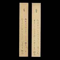 武島羽衣(歌人・詩人・国文学者) 2枚