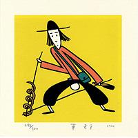 東君平「へびとりのうた」漫画家の絵本の会版画集第2集より 昭和52年