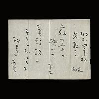 【自筆書】暁烏敏(僧侶・仏教学者・歌人) 昭和4年