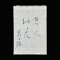 【自筆書】自筆書 ◆ 丹羽文雄(小説家)