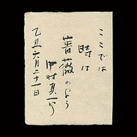 【自筆書】中村真一郎(詩人・小説家・評論家)  昭和60年