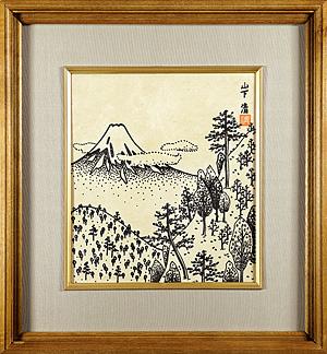 富士山 / 山下清