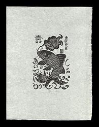 賀状用 壬辰元旦 / 平塚運一