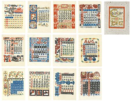 型染カレンダー 1987 / 芹沢銈介
