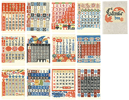 型染カレンダー 1992 / 芹沢銈介