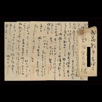 【自筆書簡】木村荘八(洋画家) *野田宇太郎(詩人)宛 昭和24年
