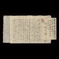 【自筆書簡】川上澄生(版画家) 昭和29年