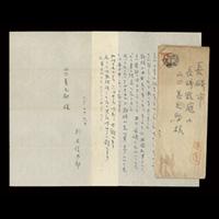 【自筆書簡】鈴木信太郎(洋画家) 昭和31年