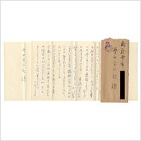 【自筆書簡】島本久恵(小説家) *野田宇太郎(詩人)宛 昭和36年
