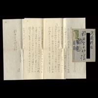 【自筆書簡】神西清(翻訳家) *野田宇太郎(詩人)宛 昭和24年