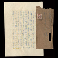 【自筆書簡】内藤濯(フランス文学者) *野田宇太郎(詩人)宛 昭和30年