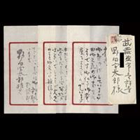 【自筆書簡】斯波四郎(小説家) *野田宇太郎(詩人)宛 昭和35年
