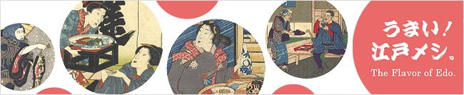 特集:うまい!江戸メシ / Flavor of Edo