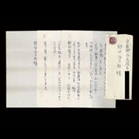 【自筆書簡】吉行理恵(小説家) *野田宇太郎(詩人)宛 昭和40年