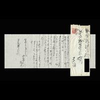 【自筆書簡】中山稲青(俳人) *野田宇太郎(詩人)宛 昭和2年