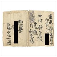 【自筆封筒】曽宮一念(洋画家) *中河幹子(歌人)宛 自筆原稿で製作