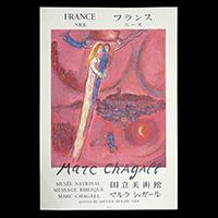 シャガール展ポスター(1963年・ムルロー工房)