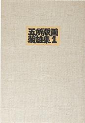 五所菊雄版画作品集1 / 五所菊雄
