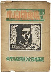 小向版画集 No.1