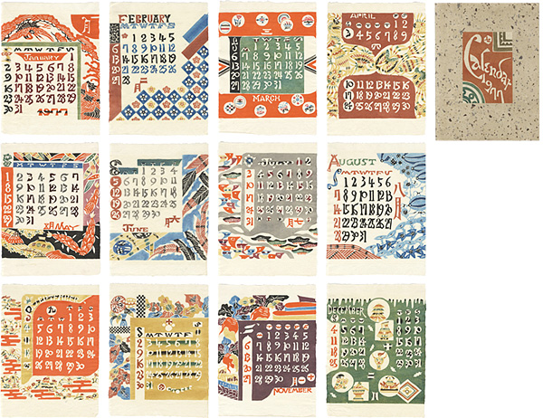 型染カレンダー 1977 / 芹沢銈介