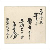 豊田泰光「自筆色紙」