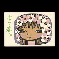 池田修三「自筆木版賀状」