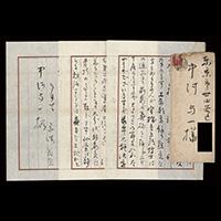 岡崎義恵「自筆書簡」