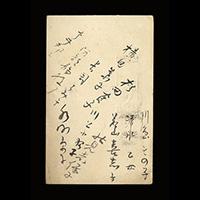 ひさぎ会(若山喜志子、今井邦子、阿部静枝ほか)「自筆寄書葉書」