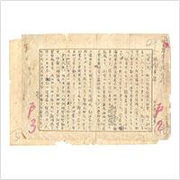 江戸川乱歩「自筆草稿 我が戦争生活」